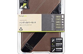 Handy カバーセット for iPad mini – ブラウン