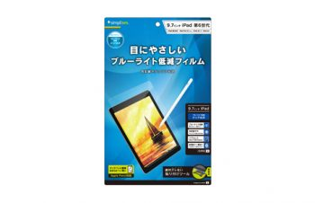 iPad 6th/5th/Pro 9.7/Air 2/Air Bluelight Reduction Screen Protector Film Crystal Clear