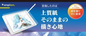 iPad 6th/5th/Pro 9.7/Air 2/Air 液晶保護 ペーパーフィール フィルム