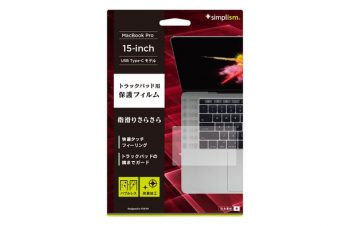 Trackpad 液晶保護フィルム for MacBook Pro 13/15-inch USB Type-C model Smooth