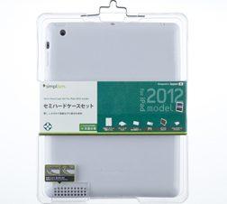 セミハードケースセット for iPad (3rd) – ホワイト