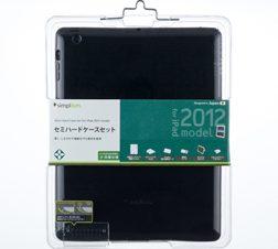 セミハードケースセット for iPad (3rd) – ブラック