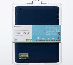 シリコンケースセット for iPad (3rd) – ブルー