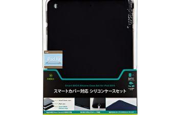 スマートバック シリコンケースセット for iPad Air – ブラック