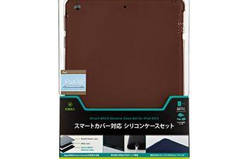 スマートバック シリコンケースセット for iPad Air – ブラウン