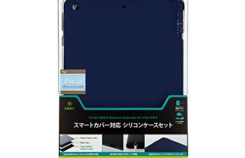 スマートバック シリコンケースセット for iPad Air – ブルー