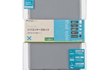 シリコンケースセット for iPad mini – グレー