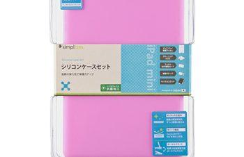 シリコンケースセット for iPad mini – パープル