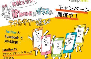 【FLEX 3D】プレゼントキャンペーン☆