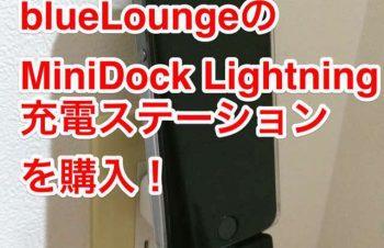 blueLounge製『MiniDock Lightning 充電ステーション』を購入!!ケーブルの煩わしさから解放され、シンプルにiPhone&iPodを充電出来るよ! | THROUGH MY FILTER