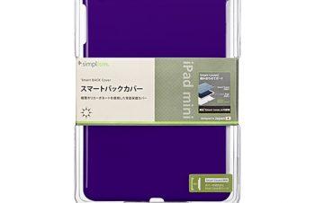 スマート バックカバー for iPad mini – ブルー