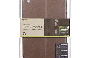 スマート フリップシェル for iPad mini – ブラウン