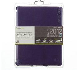 スマート レザー Shell for iPad (3rd) – パープル