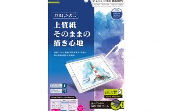 9.7インチiPadが「紙」に近づくフィルム