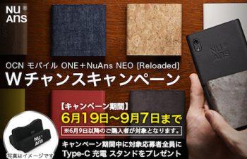 NuAns NEO [Reloaded] Wチャンスキャンペーン事務局再び〜祝詞と感謝、魔法のコトバ〜