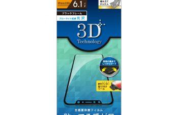 iPhone 11/ XR ブルーライト低減フレームフィルム