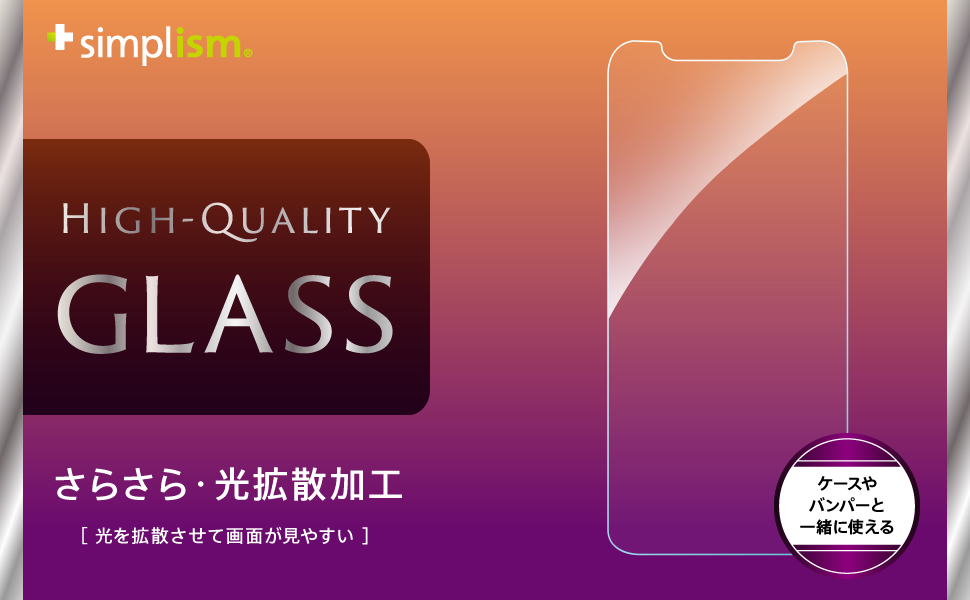 iPhone 11 Pro Max/ XS Max 液晶保護強化ガラス