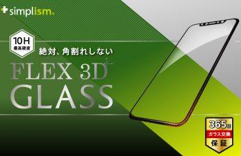 iPhone XR [FLEX 3D] 複合フレームガラス