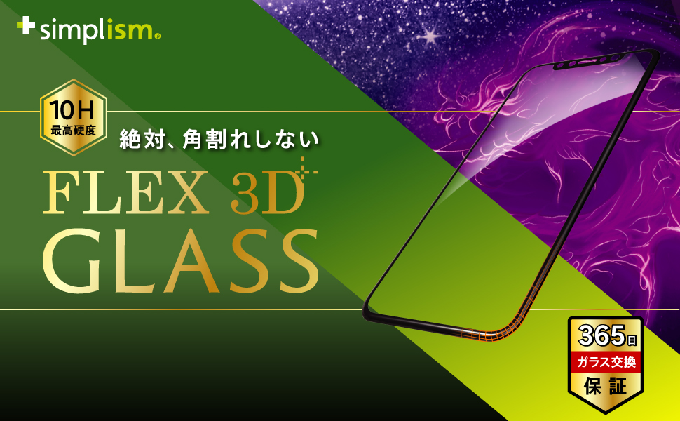 iPhone XS / X [FLEX 3D] Dragontrail 複合フレームガラス