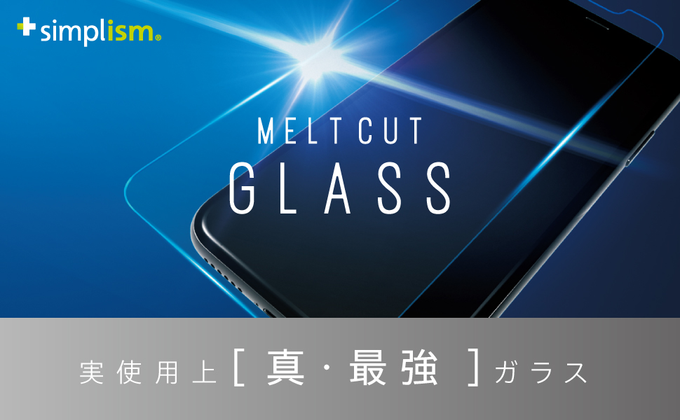 iPhone XS / X [MELTCUT (ULTIMATE) GLASS] ブルーライト低減 メルトカットガラス