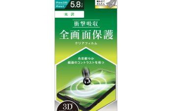iPhone 11 Pro/XS/X 衝撃吸収 TPU 液晶保護フィルム