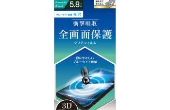 iPhone 11 Pro/XS/X 衝撃吸収 ブルーライト低減 TPU 液晶保護フィルム
