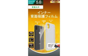 iPhone XS / X 背面保護極薄インナーフィルム