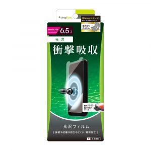 iPhone 11 Pro Max/ XS Max 衝撃吸収 液晶保護フィルム