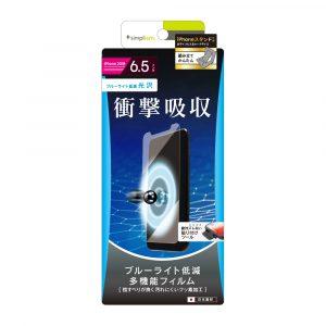 iPhone 11 Pro Max/ XS Max 衝撃吸収&ブルーライト低減 液晶保護フィルム
