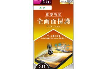 iPhone 11 Pro Max/ XS Max 衝撃吸収 自己治癒 TPU 液晶保護フィルム