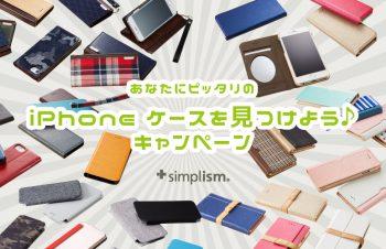 あなたにピッタリのiPhone 7ケースを見つけよう♪