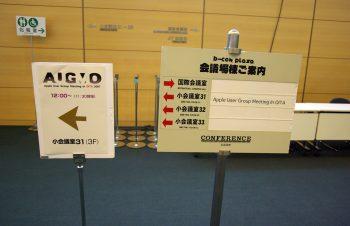 今度の土曜日はAUGM東京が1年振りに開催。