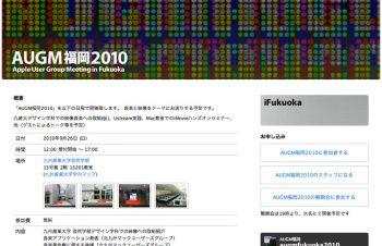 今週末はAUGM福岡開催!