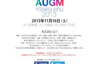 初めてのAUGM、北九州にて開催