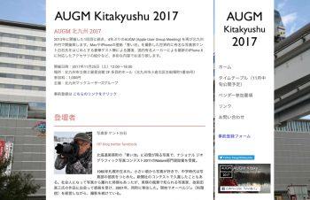 2017年最後のAUGMは北九州で締めくくり。
