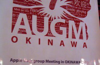 AUGM沖縄、盛り上がりつつ終了