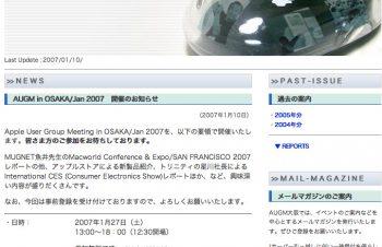 明日はAUGM大阪