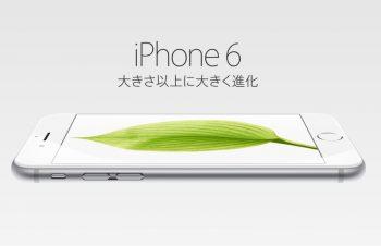 iPhone 6とiPhone 6 Plusが登場