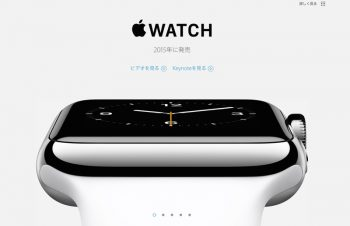 WATCH、満を持して登場