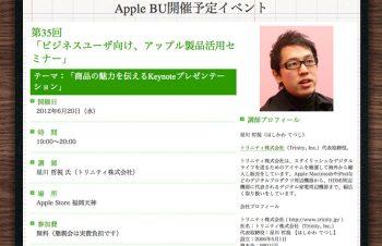 Apple Store 福岡天神でKeynoteプレゼンテーションセミナー開催