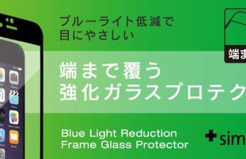 iPhone 6/6 Plusの前面ガラスを全面的にカバーするブルーライトカット機能付き強化ガラス登場