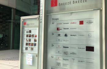 大阪梅田でNuAnsやBluelounge製品をゆっくり見るには。