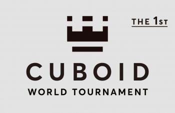 第1回CUBOID世界大会、迫る