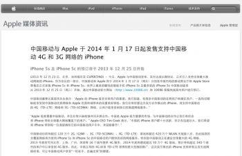 世界最大の携帯電話キャリア「China Mobile」でiPhoneの取り扱い開始