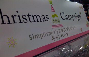 クリスマスプレゼントキャンペーン2008開始