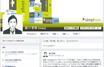 Facebookの友達運用ポリシーを変更します