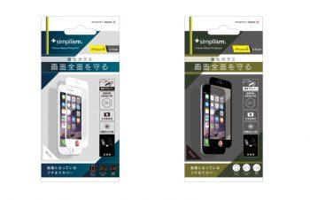 iPhone 6/6 Plusの前面を強化ガラスで全面的にカバー