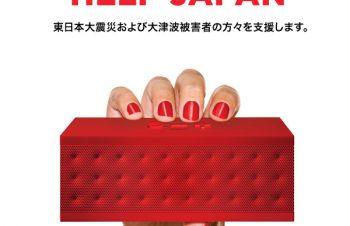 Jawbone JAMBOX Help Japanプログラム終了