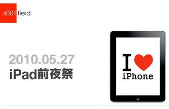 iPad発売前夜祭を開催