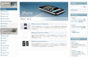 iPhone 3G用アクセサリー考(ケース編)